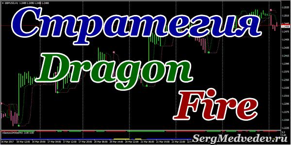 Торговая стратегия Dragon Fire