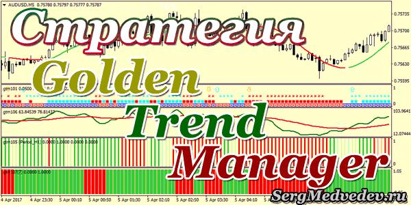 Профессиональная торговая стратегия Golden Trend Manager