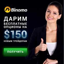 Бинарные опционы с Биномо