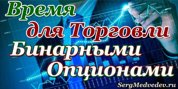 В какое время торговать бинарными опционами