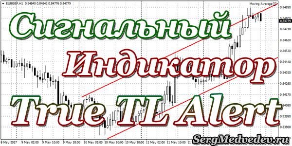 Сигнальный индикатор True TL Alert