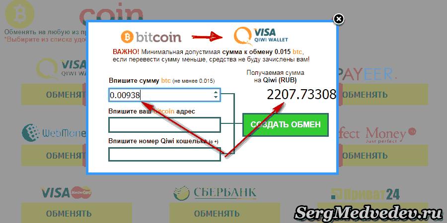 Продажа биткоинов