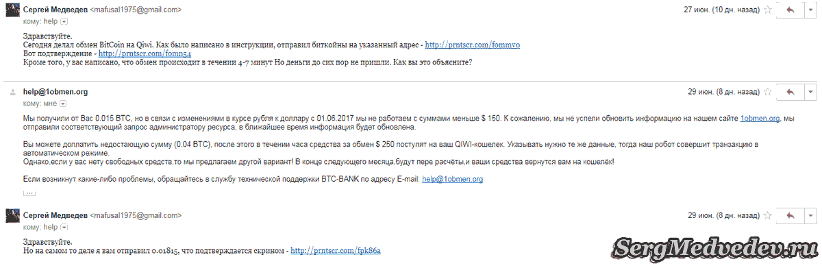Сайт 1obmen.org лохотрон