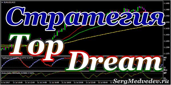 Торговая стратегия Top Dream