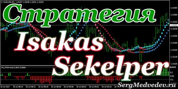 Скальпинговая стратегия Isakas Sekelper