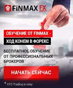 Обучение от Finmax