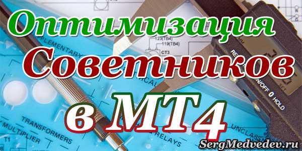Оптимизация советников в МТ4