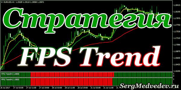 Стратегия FPS Trend
