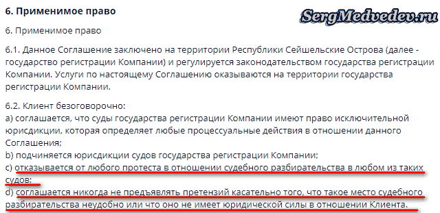 Соглашение Олимп Трейд