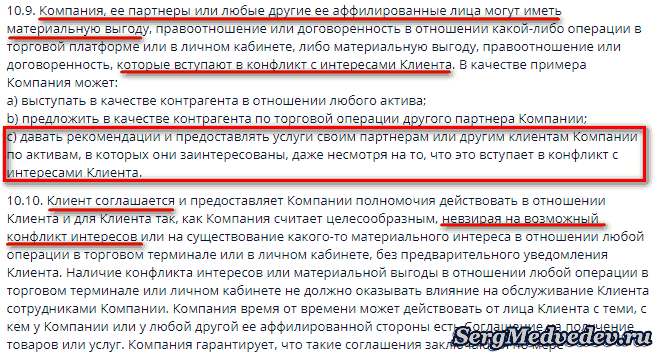 Пункт 10.9-10.10 соглашения Олимп Трейд