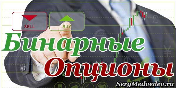 Бинарные опционы на блоге Сергея Медведева