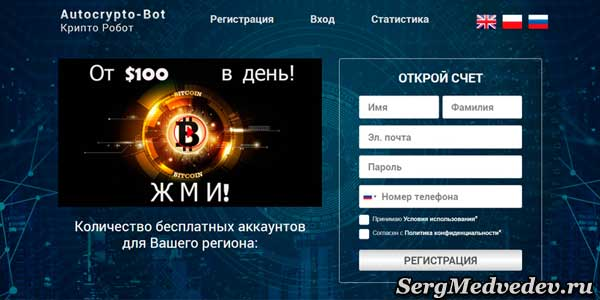 Крипто робот Autocrypto-Bot