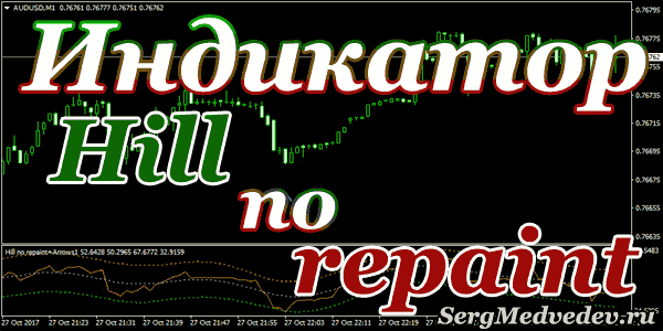 Индикатор Hill no repaint+Arrows1