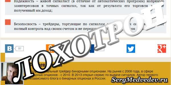 Кирилл Фадеев: лохотрон с сигналами на boexpert.ru