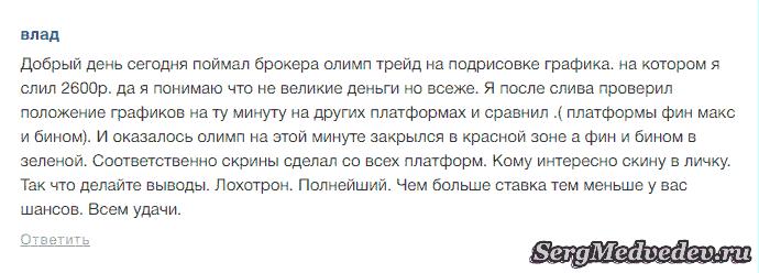 Отзывы о брокере Олимп Трейд