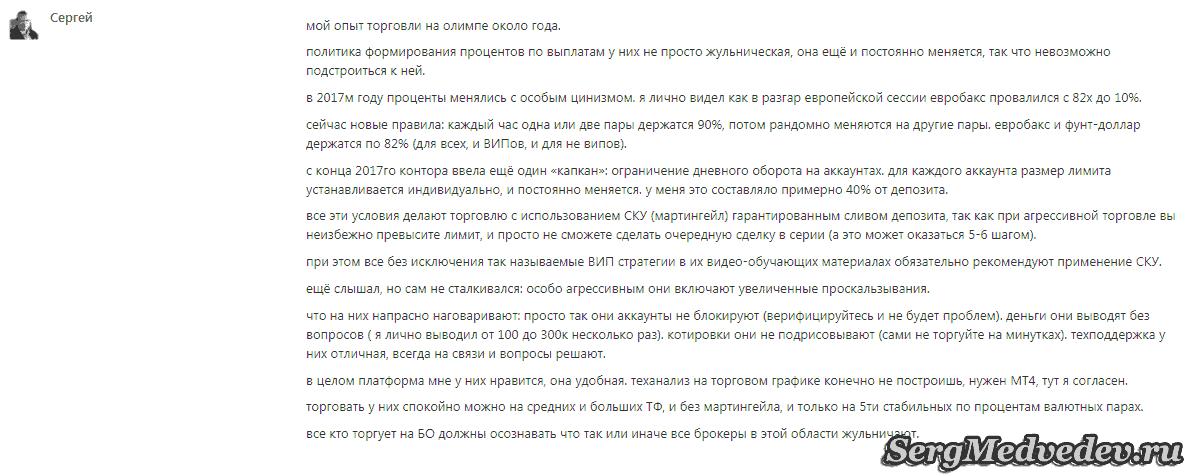 Олимп Трейд - отзыв реального трейдера