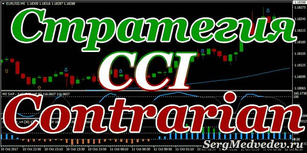 Торговая Форекс стратегия CCI Contrarian