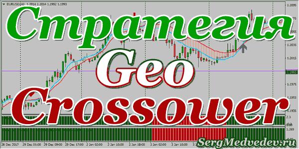 Торговая стратегия Geo Crossover