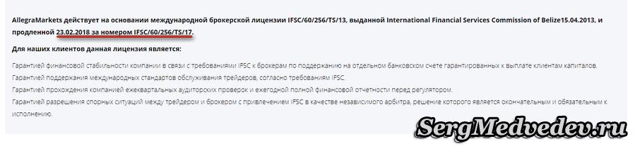 Лицензия AllegraMarkets номер IFSC/60/256/TS/17