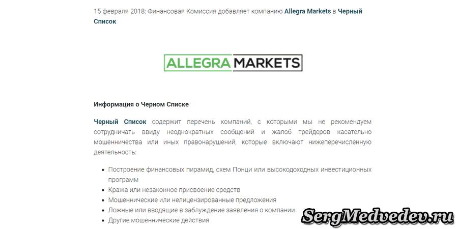 AllegraMarkets в чёрном списке Финансовой Комиссии