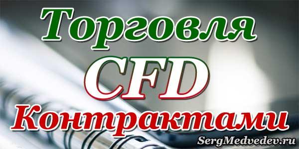 CFD контракты или контракты на разницу цен. Как заработать?