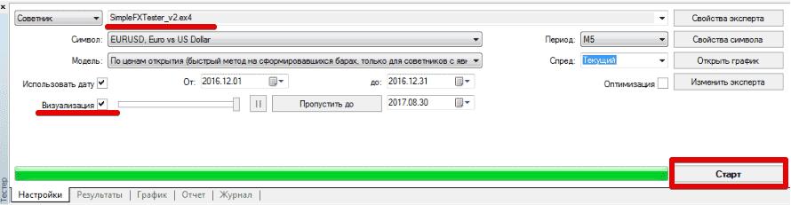 Запуск Simple FX Tester