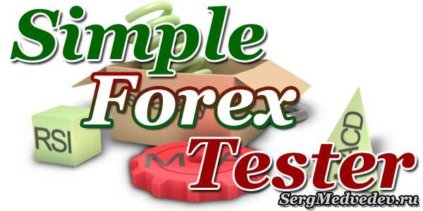 Тестер ручных стратегий Simple Forex Tester