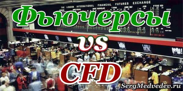CFD или фьючерсы?