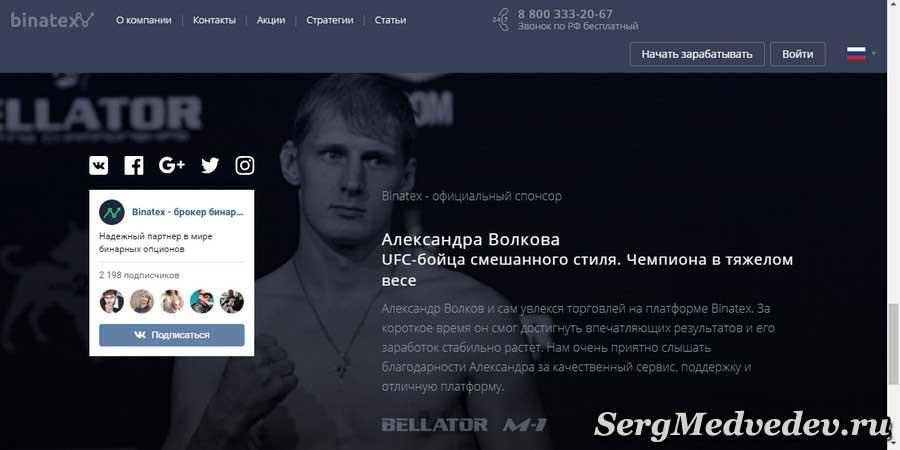 Лицо Binatex - Александр Волков