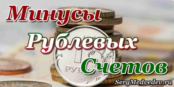 Рублевые счета у брокера. Стоит ли ими пользоваться?