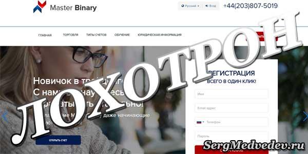 Assist Broker LTD и Master Binary