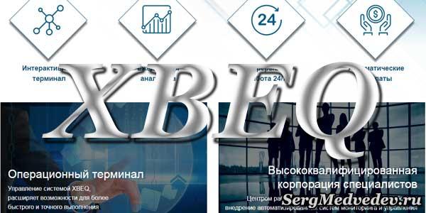 XBEQ - отзывы о компании мошеннике