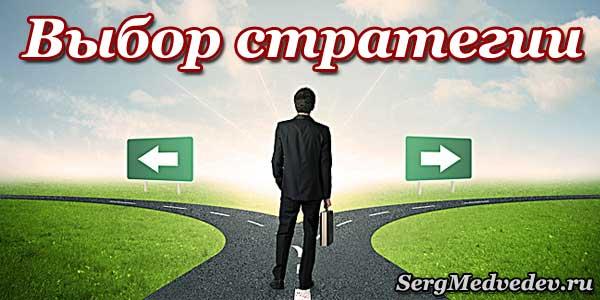 Как выбрать торговую стратегию для БО, Форекс, CFD
