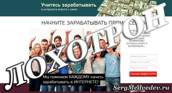 start.deneg-zarabotok.ru - лохотрон