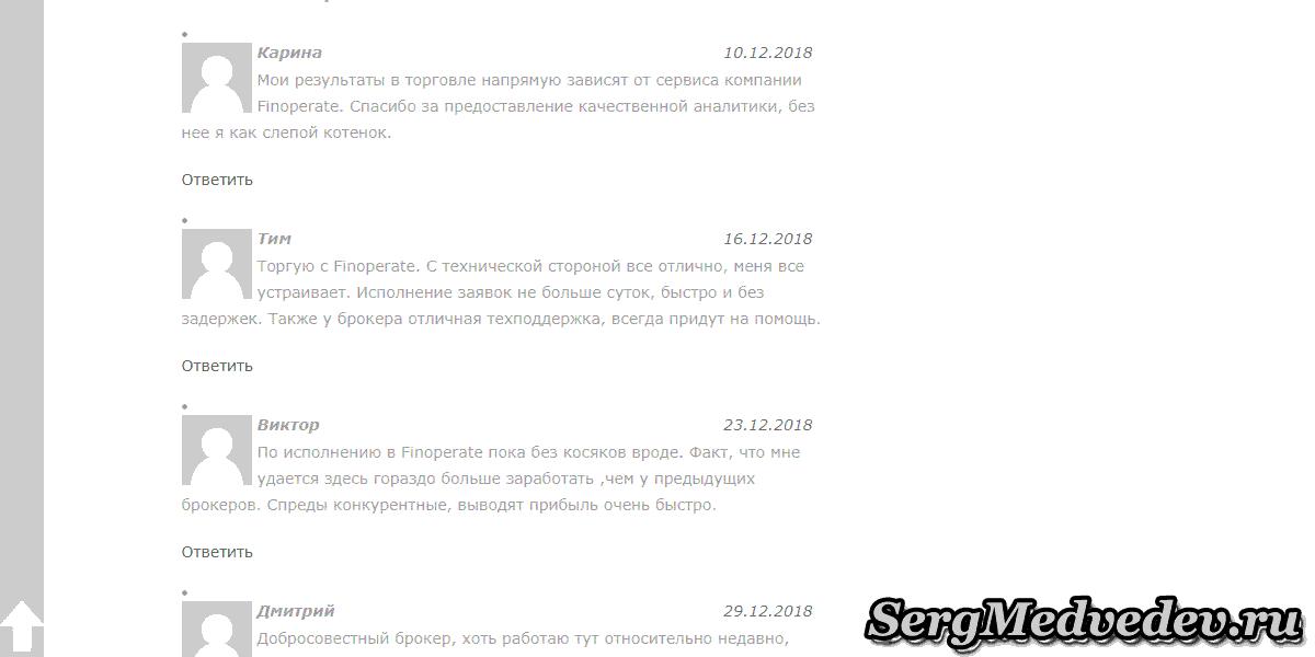 FinOperate - отзывы о компании