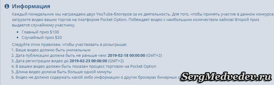Конкурс для партнеров Pocket Option