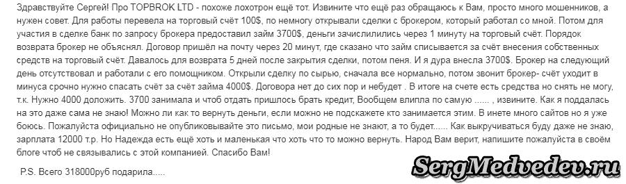 topbrok.com отзывы