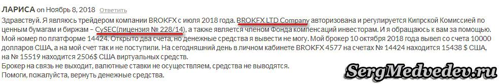 Лицензия TopBrok