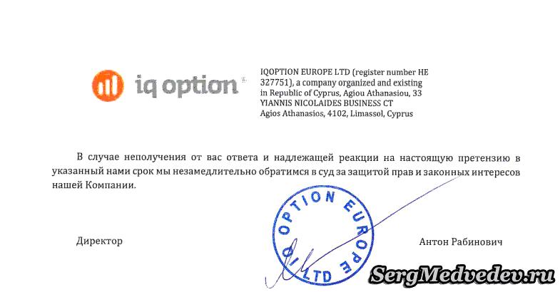 Директор IQ OPTION Антон Рабинович