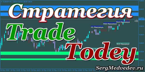 Стратегия Trade Today