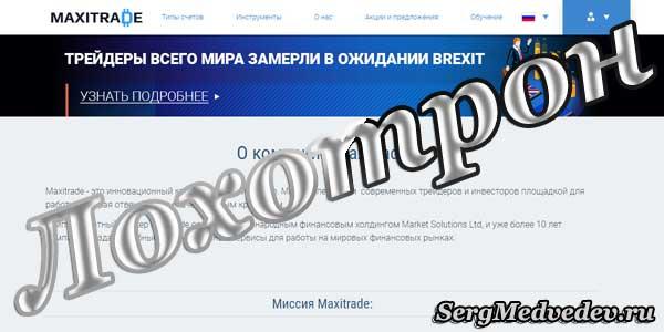 MaxiTrade - многоликий и ужасный криптовалютный брокер