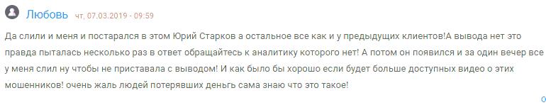 Отзыв MaxiTrade