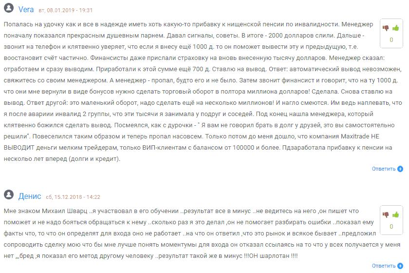 Реальные отзывы о MaxiTrade