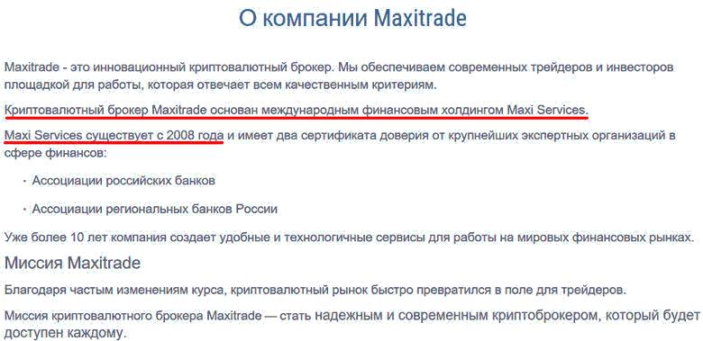 О компании Maxitrade