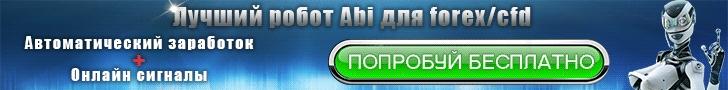 Лучший робот Abi для CFD и Форекс