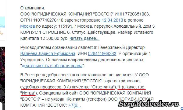 """Юридическая практика ООО """"Восток"""""""