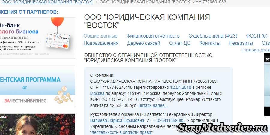 """ООО """"Юридическая компания """"Восток"""""""