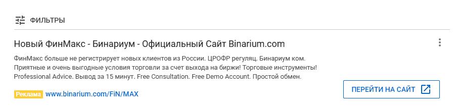 Реклама Бинариум в You Tube