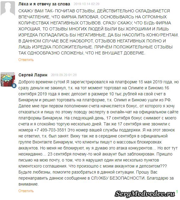 Отзывы о Binarium