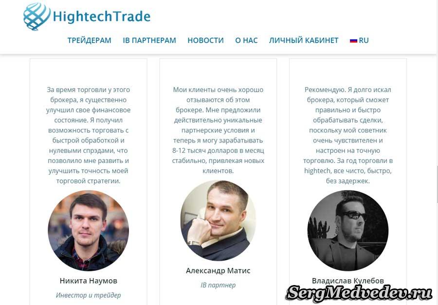 Отзывы клиентов о hightech.trade